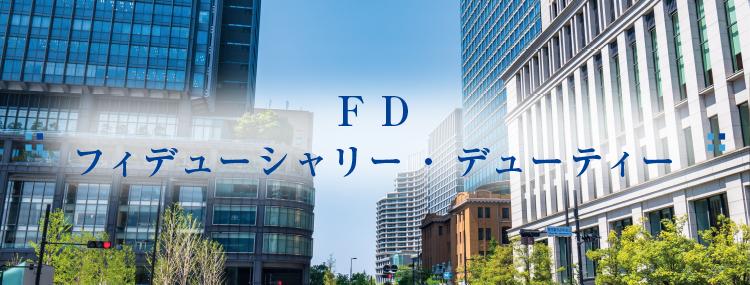 FD フィデューシャリー・デューティー