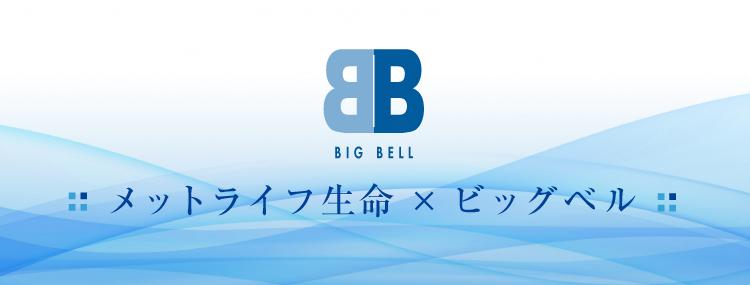 メットライフ生命×ビッグベル